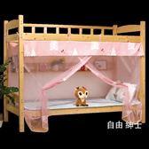 學生宿舍蚊帳寢室單人床上鋪下鋪單門拉鍊遮光上下床1.2米1.5m床(免運)WY