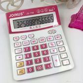 大號彩色真人發音語音計算器水晶按鍵大螢幕可愛計算機12位數艾美時尚衣櫥