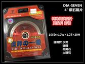 """【台北益昌】DIA SEVEN 4"""" (105×10×1.2mm) 鑽石鋸片 切片 特殊網狀設計 水泥 磁磚 大理石 花崗石"""