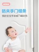 安全鎖 寶寶防夾手門卡門夾兒童防門夾手門縫保護條非抽屜扣防寶寶安全鎖 星河光年