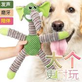 狗狗玩具泰迪小型犬幼犬大型犬金毛大狗耐咬毛絨發聲玩具寵物用品