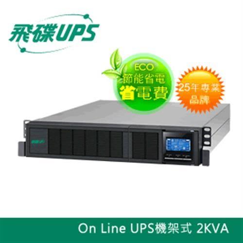 FT飛碟-機架式On line UPS不斷電系統 2KVA