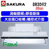 【fami】櫻花 觸控隱藏式排除油煙機 DR 3592AL (80CM)    *渦輪變頻* 節能省電,吸力強,噪音小!!