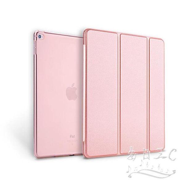 新款蘋果ipad保護套全包軟殼tz5142【每日三C】