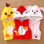 網紅嬰兒馬甲可愛超萌珊瑚絨坎肩新生幼兒寶寶加厚夾棉拉鏈式連帽
