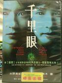 挖寶二手片-I14-018-正版DVD*日片【千里眼】-黑木瞳*水野美紀