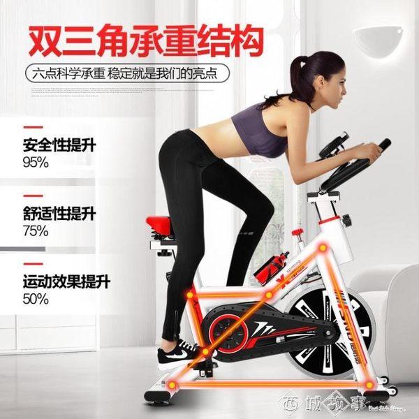 動感單車家用健身車室內超靜音運動器材器腳踏車自行車  西城故事