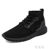 高筒鞋男韓版潮流嘻哈板鞋潮男士休閒運動襪鞋子黑色高邦潮鞋 交換禮物