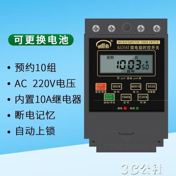 現貨 時控開關微電腦220V電源定時器大功率路燈定時間控制器全自動斷電布衣潮人