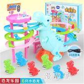恐龍樂園爬樓梯玩具抖音同款大號電動雙軌道車小豬男孩滑滑梯玩具 QQ25685『優童屋』
