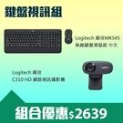 【鍵鼠視訊組】羅技 MK545 無線鍵盤...