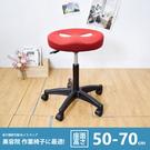 氣壓椅 工作椅 美容椅 圓型釋壓椅(高款)-高50-70cm 凱堡家居【A08886】