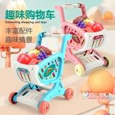 購物車玩具 兒童購物車玩具女孩仿真超市手推車過家家寶寶迷你廚房切切樂套裝T 2色