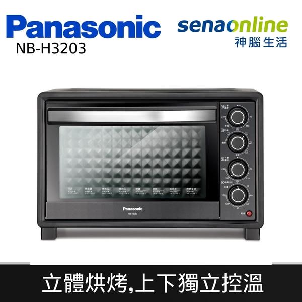 PANASONIC 32L 雙溫控 發酵 電烤箱 NB-H3203