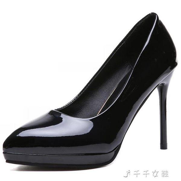 高跟鞋女春黑色細跟尖頭單鞋裸色性感夜店超高跟紅色婚鞋 千千女鞋