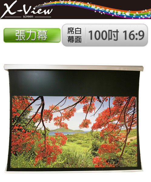 ☆X-VIEW☆ 投影布幕 高級 席白幕面 張力幕 100吋 16:9 高速靜音馬達 上黑60CM TTB-1001660LX