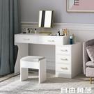 梳妝台 梳妝台臥室現代簡約網紅ins風桌子經濟型收納櫃一體小戶型化妝桌CY 自由角落
