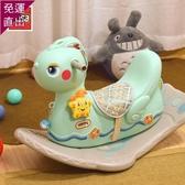 搖搖馬 搖搖馬帶音樂塑料加厚大號1-2周歲生日禮物玩具木馬 兒童搖馬【快速出貨】