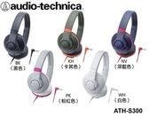 平廣 送袋 鐵三角 audio-technica ATH-S300 耳機 粉紅色 保固1年 貼耳設計 耳罩式 ( SJ33 新款