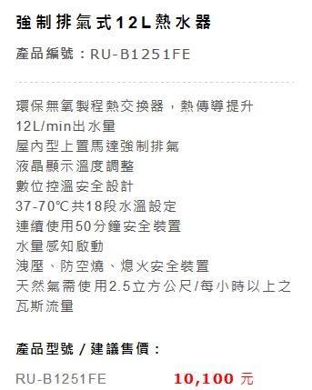 【fami】林內熱水器 強排熱水器 RU-B1251FE 12公升 強制排氣瓦斯熱水器