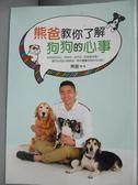 【書寶二手書T1/寵物_IDB】熊爸教你了解狗狗的心事_熊爸