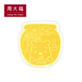 蜂蜜罐黃金金章/金幣 周大福 迪士尼小熊維尼系列
