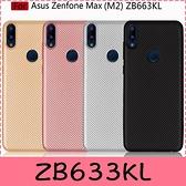 【萌萌噠】ASUS ZenFone Max M2 ZB633KL 商務簡約款 碳纖維紋路保護殼 全包矽膠軟殼 手機殼