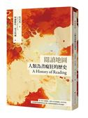 (二手書)閱讀地圖:人類為書癡狂的歷史【臺灣商務70週年典藏紀念版】