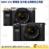 預購送手腕帶 SONY A7C 單機身 全片幅 台灣索尼公司貨 黑 銀 可交換鏡頭式相機 自動對焦 4K