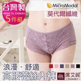 女性中腰蕾絲褲 莫代爾纖維 吸濕排汗 台灣製造 no.2767(5件組) -席艾妮SHIANEY