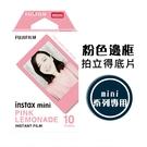 【過期底片】顯影正常 粉色邊框 富士 拍立得底片 適用 MINI8 25 70 90 卡通(2 0 2 0 / 0 8到期)