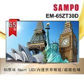 【SAMPO聲寶】65型4K LED液晶顯示器+視訊盒EM-65ZT30D