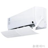 空調擋風板防直吹格力壁掛式fang月子嬰幼兒出風口擋板遮風板通用 歐韓時代