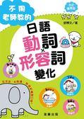 (二手書)攜帶版不用老師教的日語動詞、形容詞變化