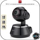 《飛翔無線3C》E-books 中景科技 W12 HD 遠端遙控高畫質夜視旋轉無線網路攝影機◉公司貨