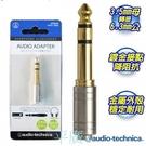 平廣 送袋 鐵三角 audio-technica AT3C1S 3.5mm母轉接6.3mm公 鍍金接點耐拔插金屬外殼