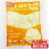 【富統食品】單色乳酪絲(1KG/包)