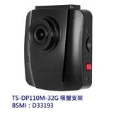 創見 行車紀錄器 【TS-DP110M-32G】 DrivePro 110 內建鋰電池 附記憶卡 吸盤固定架 新風尚潮流