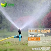 自動噴水器噴頭菜地綠化灌溉澆水神器農用旋轉360度草坪噴灌灑水 全館鉅惠