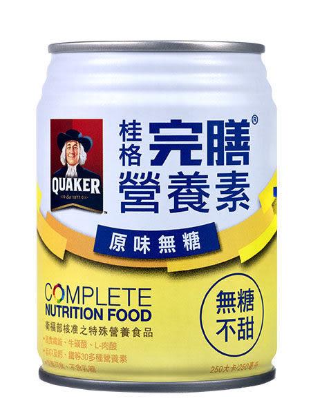桂格完膳營養素 原味無糖口味 不甜 24罐/箱★愛康介護★