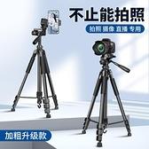 相機三腳架 微單攝影攝像便攜照相機三角架手機支架自拍業腳架【優惠兩天】