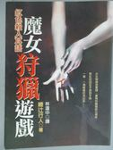 【書寶二手書T4/一般小說_JNJ】魔女狩獵遊戲_綾辻行人
