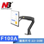 【免運中】NB F100A / 22-35吋液晶電視螢幕壁掛架《適用電競螢幕》 螢幕架 螢幕支架 最大承重:12kg