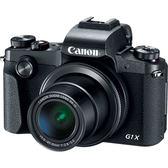 9/30前送原廠電池+32G記憶卡 24期零利率 Canon PowerShot G1 X Mark III 大光圈類單眼相機 彩虹公司貨