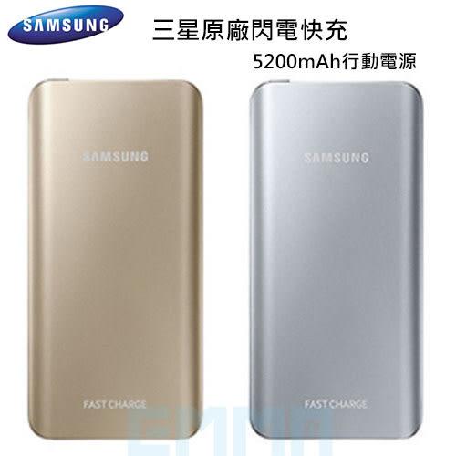 原廠 公司貨 全新 現貨 SAMSUNG 三星 EB-PN920 5200mAh 行動電源 移動電源 雙向 閃電快充