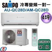 【信源】4坪【SAMPO 聲寶 冷專變頻一對一冷氣】AM-QC28D+AU-QC28D 含標準安裝