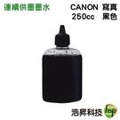 【填充墨水/寫真墨水/黑色墨水】CANON 250CC  適用所有CANON連續供墨系統印表機機型