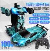 遙控車感應變形遙控汽車金剛蘭博基尼男童賽車充電動機器人兒童玩具LX 玩趣3C