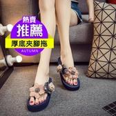 沙灘鞋女新款坡跟厚底人字拖夏季時尚涼拖鞋外穿百搭韓版海邊 居享優品