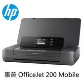 惠普 HP OfficeJet 200 Mobile 長效電力行動印表機